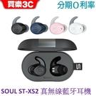 美國 SOUL ST-XS2 真無線藍牙耳機,IPX7 防水、藍牙 5.0技術,分期0利率 代理商公司貨