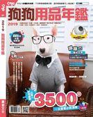Hot Pets 哈寵誌:2019狗狗用品年鑑