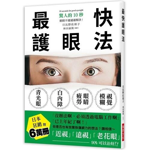 最快護眼法(驚人的10秒.眼睛不適通通解決.請相信近視遠視老花眼90%可以治好)