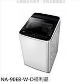 Panasonic國際牌【NA-90EB-W-D】9公斤福利品洗衣機