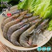 【阿芳鮮物】無毒生白蝦(250g/包)