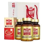 【愛之味生技】納豆激酉每保健膠囊-寵愛媽咪提袋組(三盒共180粒)