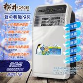 SONGEN松井 10000BTU頂級旗艦版多功能移動式冷氣(SH-298CH)