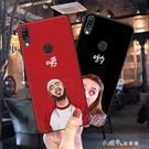 華碩Zenfone Max Pro M1手機殼ZB601KL保護套 小確幸生活館