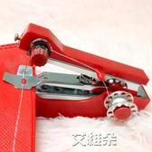縫紉機 便攜簡易微型小型手工縫紉機袖珍    艾維朵