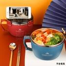 【免運】304不鏽鋼四扣密封泡麵碗 大容量泡麵碗 QF-9138【1300ml】泡麵碗 露營餐具