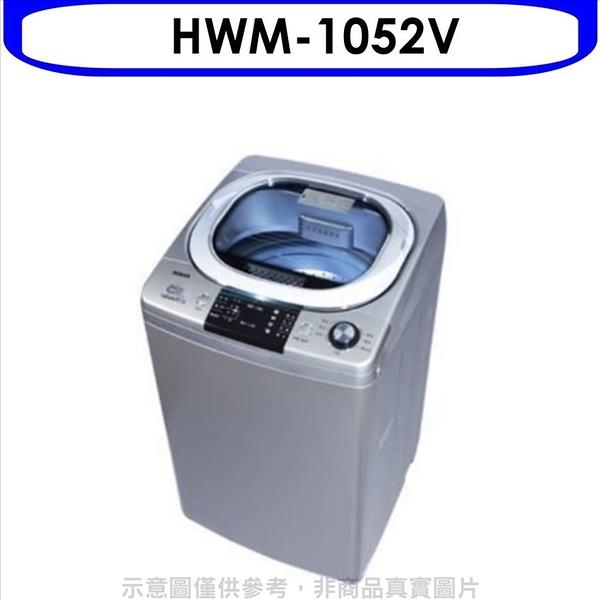 HERAN禾聯【HWM-1052V】10KG 變頻直立式洗衣機 優質家電