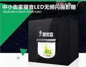 攝影棚 60CM調光LED小型攝影棚套裝拍照道具補光燈迷你攝影燈柔光箱  數碼人生DF
