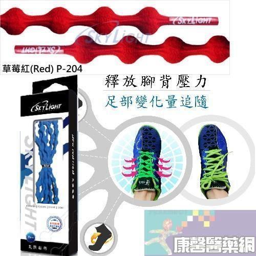 三鐵馬拉松成人鞋帶~SkyLight丸固鞋帶-懶人鞋帶-專利免綁-p204 草莓紅80cm