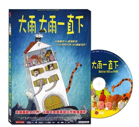 (法國動畫)大雨大雨一直下 DVD (RAINING CATS AND FROGS)