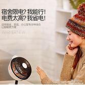 小太陽取暖器家用烤火爐取暖器迷你學生宿舍電暖器暖風機小型 深藏blue