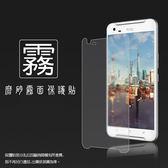 ◆霧面螢幕保護貼 HTC One X9 保護貼 軟性 霧貼 霧面貼 磨砂 防指紋 保護膜