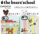 尼德斯Nydus~* 日本正版 小熊學校...