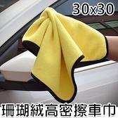 擦車布 瞬間吸水 毛巾 浴巾 擦車 抹布 加厚 汽珊瑚絨 可掛式 加厚 洗車巾【AN SHOP】