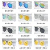 特賣墨鏡墨鏡男防紫外線女網紅眼睛明星款司機夜視夜間開車專用太陽眼鏡潮