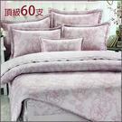 【i-Fine艾芳】頂級60支精梳棉 雙人薄被套 台灣精製 ~花姿莊園/紫~