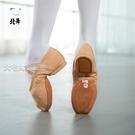 舞蹈鞋女士北舞教師鞋駝色成人舞蹈鞋女軟底練功鞋跳舞大底肚皮民族芭蕾舞鞋 快速出貨