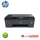 登錄送保固+7-11$500+保固~ HP SmartTank 500 彩色三合一連續供墨印表機