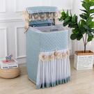 海爾美的蕾絲布藝防水防曬上開蓋全自動洗衣機罩波輪式洗衣機蓋布 果果輕時尚