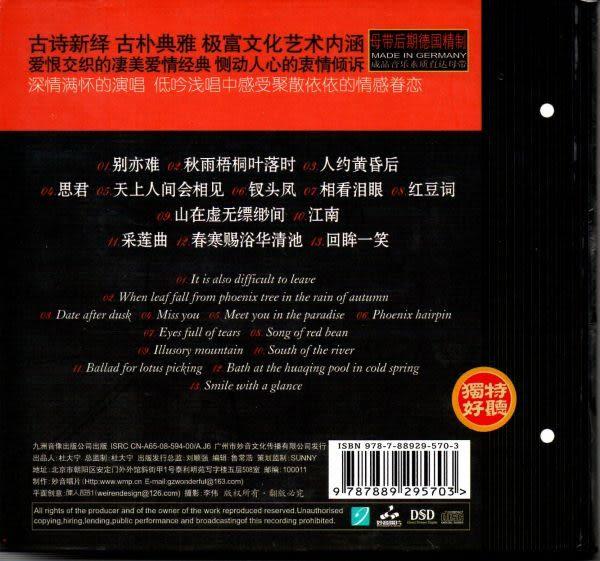 停看聽音響唱片】【CD】童麗:別亦難