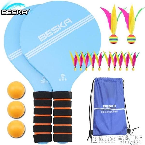 百斯卡加厚板球板羽拍 板羽球三毛球拍板羽拍球兒童成人板羽球拍 極有家