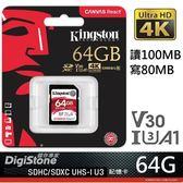 【免運費+贈SD收納盒】 金士頓 KingSton 64GB SDXC 64GB U3 V30 4K 高速記憶卡X1P【相機用大卡】