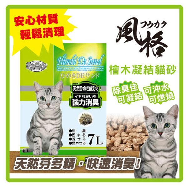 【日本直送】風格 檜木凝結貓砂 7L -370元【安心環保材質、可吸收高達95%尿臭】 可超取(G002N04)