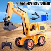 兒童挖掘機挖土機玩具遙控車工程車男孩玩具車電動可充電可遙控 森活雜貨