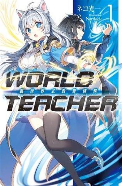 (二手書)WORLD TEACHER 異世界式教育特務(1)