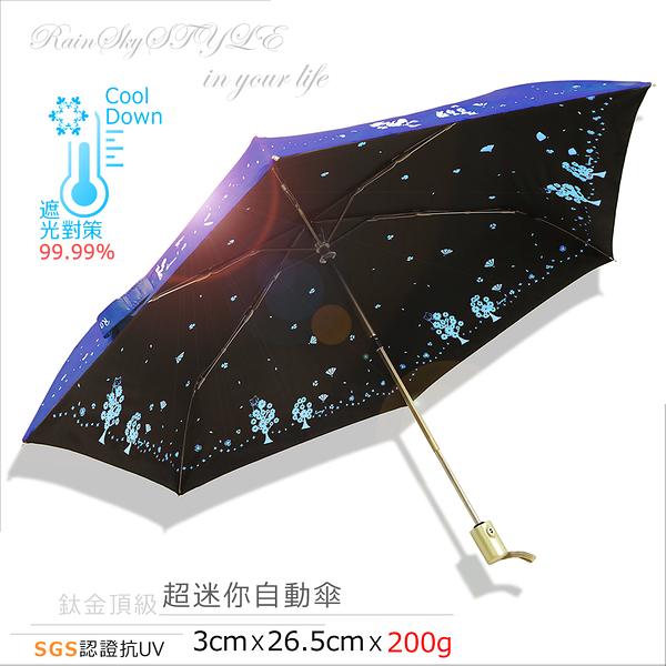 【超輕鈦金】迷你自動傘_和風情-99%遮光 /傘雨傘黑膠傘抗UV傘大傘洋傘遮陽傘防風傘非反向傘+4