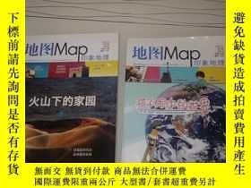 二手書博民逛書店地圖MAP罕見印象地理(2003年第1.2期共2本合售)總第13