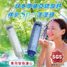 愛家捷 二代日本進口亞硫酸鈣除氯SPA省水蓮蓬頭-專用替換濾心(1入)