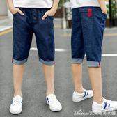 男童短褲新款韓版潮兒童夏季薄款中大童牛仔七分褲子中褲夏裝艾美時尚衣櫥