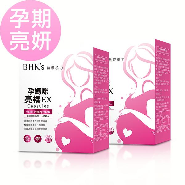 BHK's 孕媽咪亮裸EX 素食膠囊 (60粒/盒)2盒組