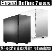 [地瓜球@] Fractal Design Define 7 機殼 機箱 靜音 水冷