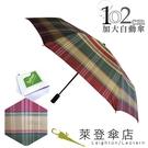 雨傘 萊登傘 防撥水 加大傘面 格紋布102cm自動傘 先染色紗 鐵氟龍 Leotern 金紅格紋