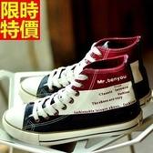 帆布鞋-春季經典款混搭男休閒鞋3色67l20【巴黎精品】