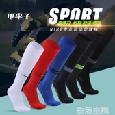 足球襪 成人男士運動襪訓練長筒透氣防滑足球襪 生活主義