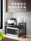 熱賣微波爐架可伸縮廚房置物架微波爐架子烤箱收納家用雙層臺面桌面電飯鍋櫥櫃LX coco