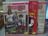 【書寶二手書T8/少年童書_QID】空中美語(初級)_2009/6-8月間_共3本合售_創造自己的流行等