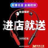 耳機無線【?正品】無線耳機運動跑步頸掛式耳塞掛脖式雙耳防水頭(迷你耳機