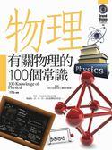 (二手書)有關物理的100個常識