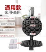 雞蛋仔機家用蛋仔機模具商用電熱燃氣雞蛋仔機模板QQ蛋仔餅機器烤板igo 曼莎時尚