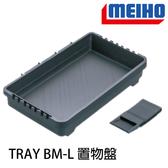 漁拓釣具 明邦 TRAY BM-L (置物盤)