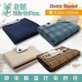 【換季促銷】NorthFox北狐 微電腦溫控電熱毯 電毯 (單人80x160cm)