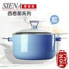 『義廚寶』西恩那_24cm雙耳湯鍋4.8L_[藍]   達到電鍋蒸煮功能/媲美砂鍋保溫蓄熱/具易潔鍋不沾效果