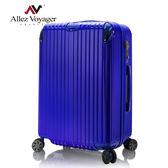 行李箱 旅行箱 24吋 PC金屬護角耐撞擊硬殼 法國奧莉薇閣 箱見恨晚-寶藍色