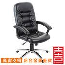 吉加吉 高背皮面 電腦椅 型號1001L...