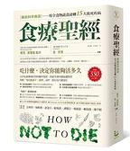 食療聖經(最新科學實證用全食物蔬食逆轉15大致死疾病)