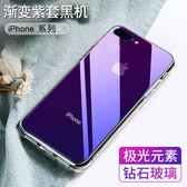 iPhone 7 8 Plus 手機殼 保護套 全包邊防摔 漸變玻璃外殼 簡約時尚 透明軟邊 保護殼 i7 蘋果 8P